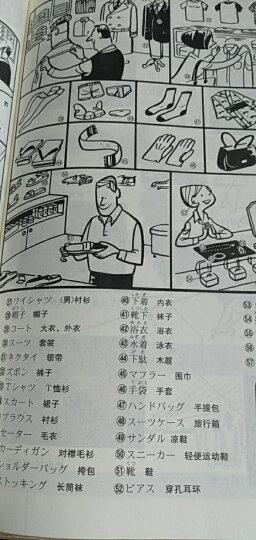 标日 初级教材 第二版(上下2册)附光盘和电子书 新版中日交流标准日本语 人民教育 晒单图