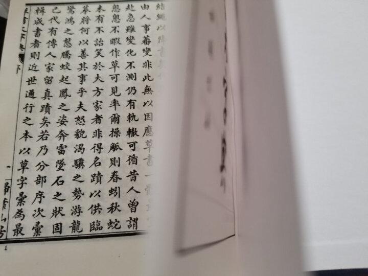 草书大字典(全3册) 晒单图