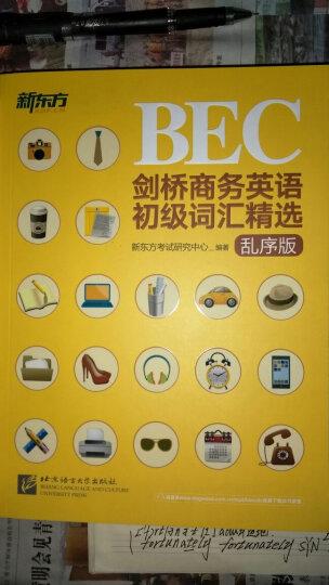 新东方 BEC剑桥商务英语中级词汇精选( EBC中级 乱序版) 晒单图