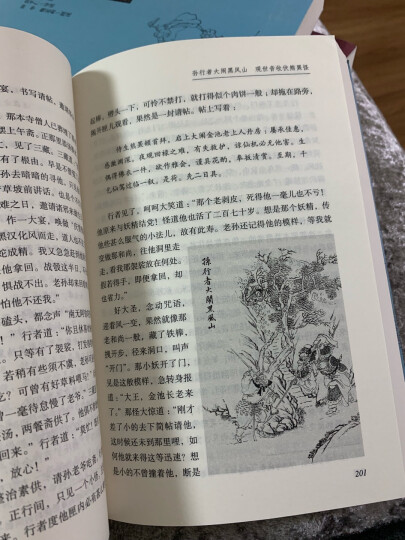 西游记 四大名著 吴承恩中国小说书籍初高中生学生版青少版白话 晒单图