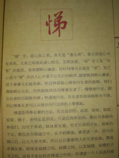 有智慧的汉字(注音版套装全3册) 晒单图