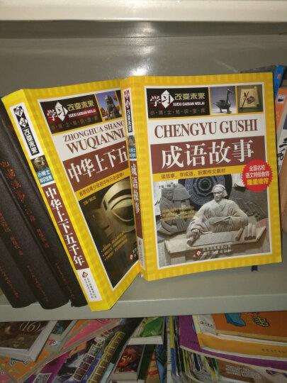 中华传世文萃:歇后语 谚语大全 晒单图