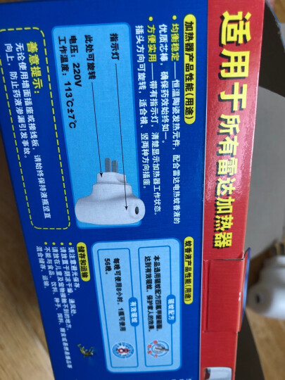 雷达 电蚊香液 驱蚊液 无香型 替换装 补充装112晚 驱蚊水 防蚊液 灭蚊液 晒单图