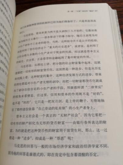 一篇读罢头飞雪,重读马克思 入选2014中国好书 晒单图