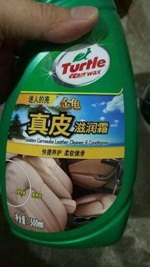 龟牌(Turtle Wax)金龟真皮滋润霜内饰护理套装泡沫清洗剂汽车真皮座椅护理剂皮革蜡表板蜡清洁剂TC-363-2 晒单图
