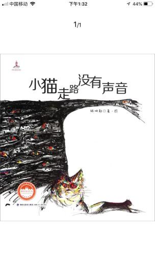 小猫走路没有声音/林焕彰童诗绘本  晒单图