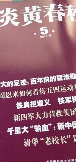 【10月新刊】炎黄春秋杂志2019年1-9/10月 共10本打包 历史时事人物传记政治纪实过期刊杂志 晒单图