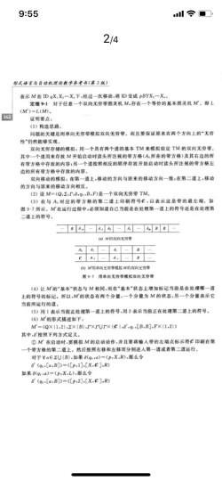 """""""十二五""""普通高等教育本科国家级规划教材:形式语言与自动机理论教学参考书(第3版) 晒单图"""