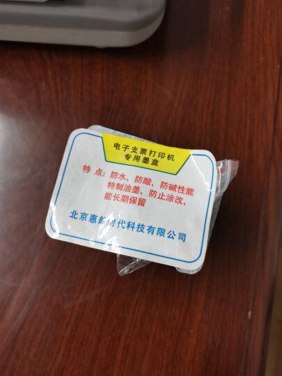 惠朗(huilang)HL2006、HL08支票打印机墨盒 晒单图