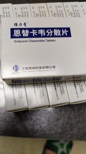 维力青 恩替卡韦分散片 0.5mg7片(治疗慢性成人乙肝)(新老包装随机发) 晒单图
