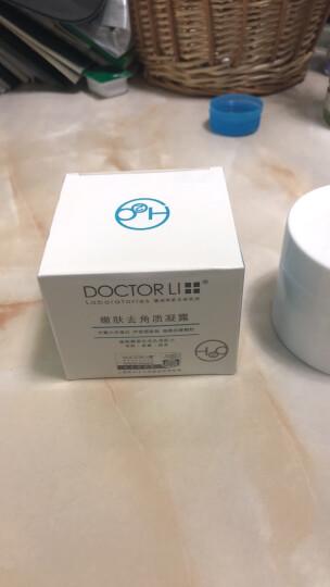 李医生护理套装(洗面奶150g+面膜泥5袋 洁面乳 提亮肤色) 晒单图