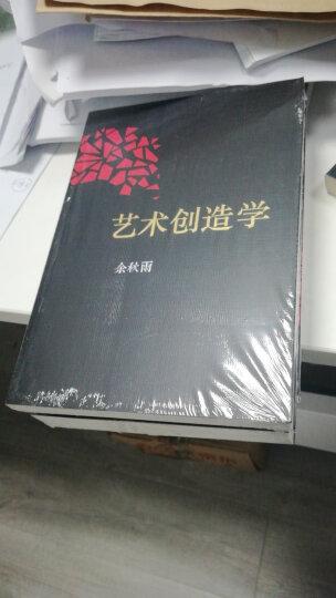 余秋雨书系·第2辑(世界戏剧学、中国戏剧史、观众心理学、艺术创造学)(套装全4册) 晒单图