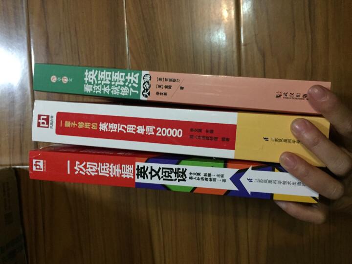 完全图解英语:发音训练书 晒单图
