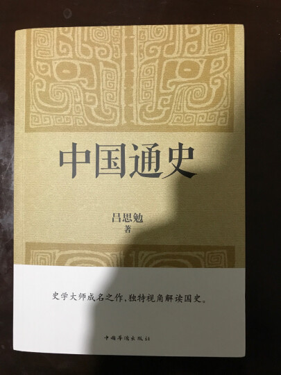 中国近代史 晒单图