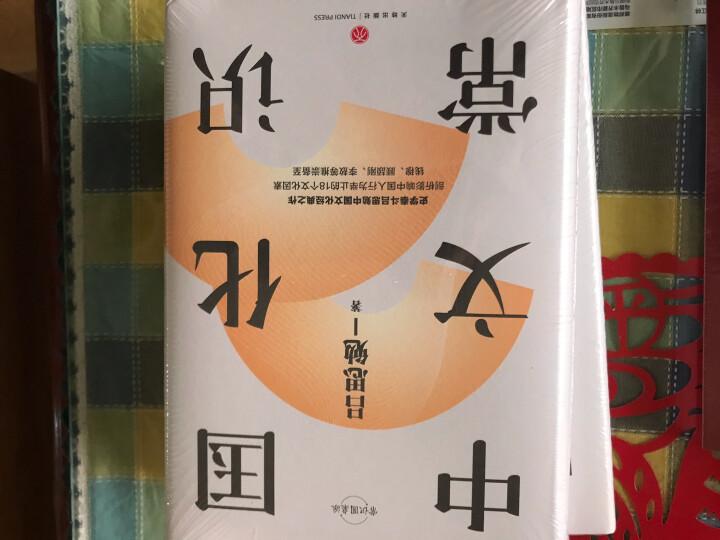 吕思勉文集:先秦史 晒单图