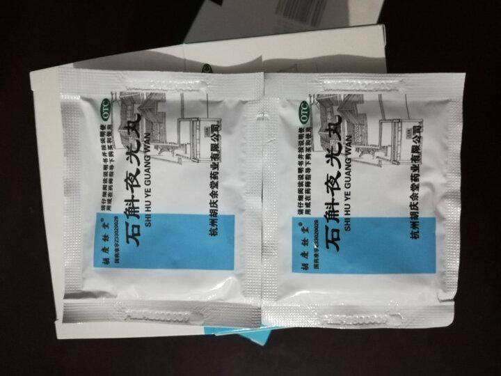 胡庆余堂 石斛夜光丸10袋 6盒(一个月量) 晒单图