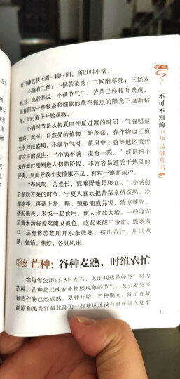 不可不知的中国历史常识 中华民俗常识 中华国学常识 中国文学常识 中国通史 全套4册 晒单图