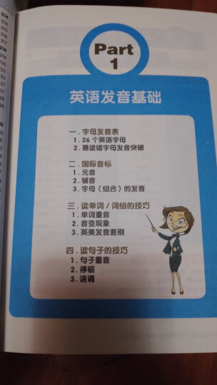 零起点英语入门 图解一看就会 国际音标 英语口语自学书籍 英语自学入门教材自学英语英语口语 晒单图