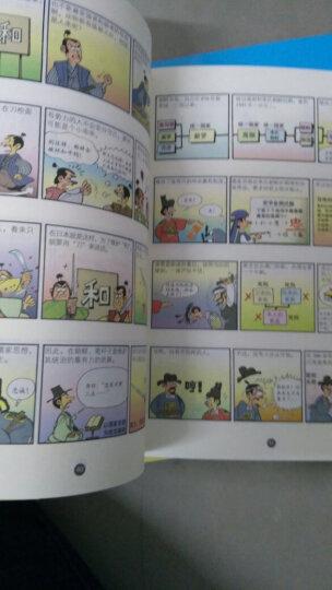漫画日本历史 晒单图