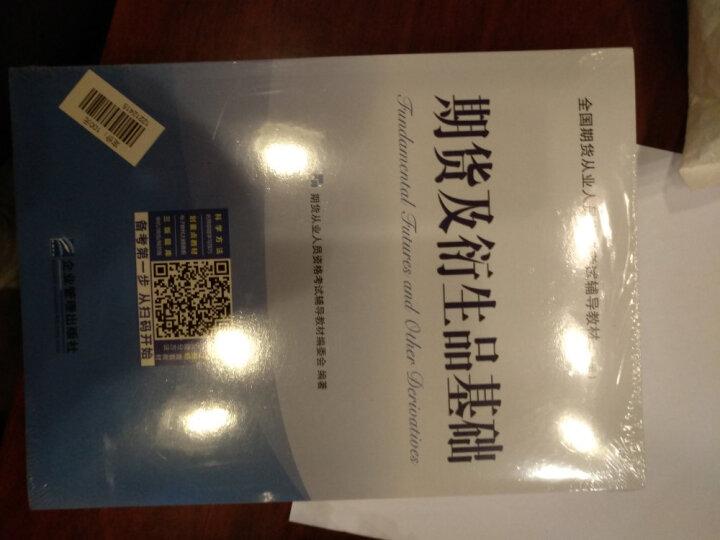 期货从业资格考试教材2019配套题库试卷期货及衍生品基础+期货法律法规(套装共4册) 晒单图