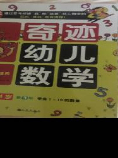 邦臣小红花·神奇贴纸(2-3岁 共3册) 晒单图