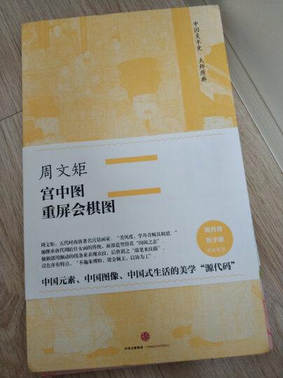 中国美术史·大师原典系列 周文矩·宫中图、重屏会棋图 晒单图