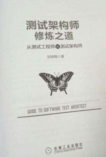 测试架构师修炼之道:从测试工程师到测试架构师 晒单图