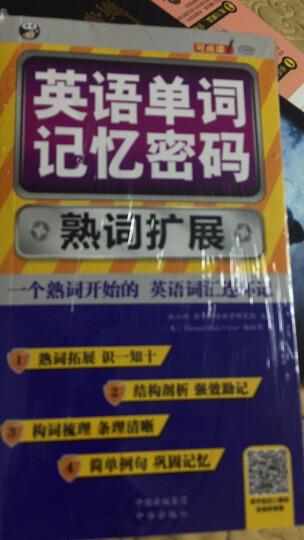 英语口语马上说 快速英语入门口袋书 晒单图