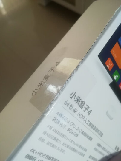 小米盒子4 智能网络机顶盒 电视盒子网络电视 H.265硬解 安卓网络盒子 高清网络播放器 HDR 白色 晒单图