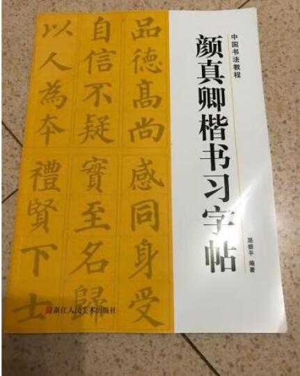 中国书法教程 颜真卿楷书习字帖 晒单图