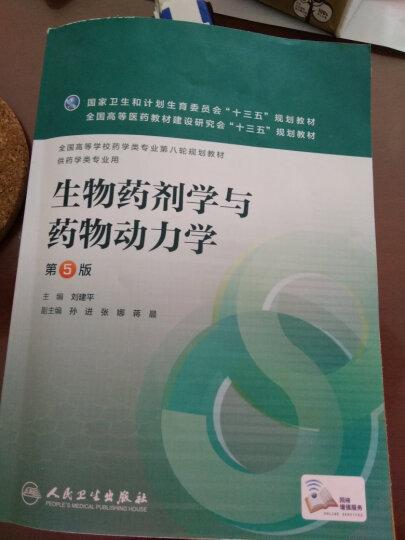 生物药剂学与药物动力学(第5版/本科药学) 晒单图