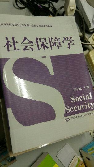 高等学校劳动与社会保障专业核心课程系列教材:社会保障学 晒单图