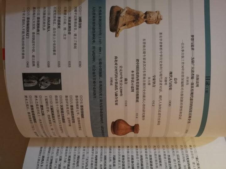 话说中国13:集权与裂变(套装共2册) 晒单图