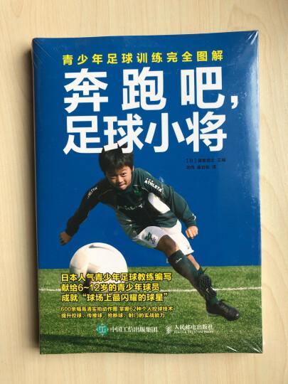 奔跑吧,足球小将:青少年足球训练完全图解 晒单图