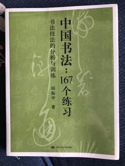 中国书法:167个练习(书法技法的分析与训练) 晒单图