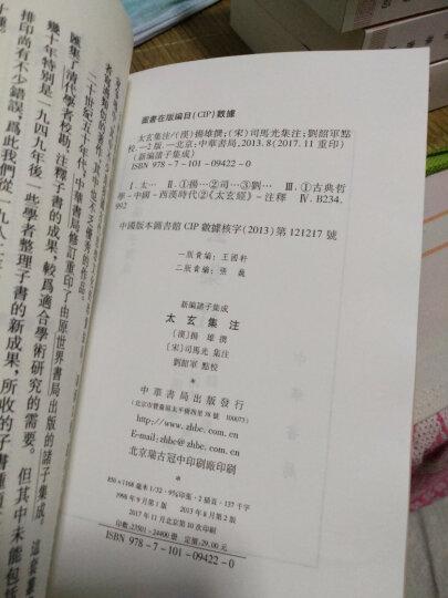 新编诸子集成·颜氏家训集解(增补本)(套装上下册) 晒单图