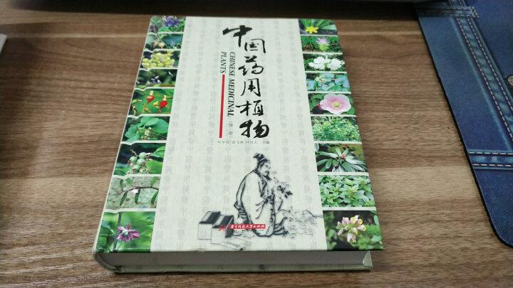 中国药用植物(第1册) 晒单图