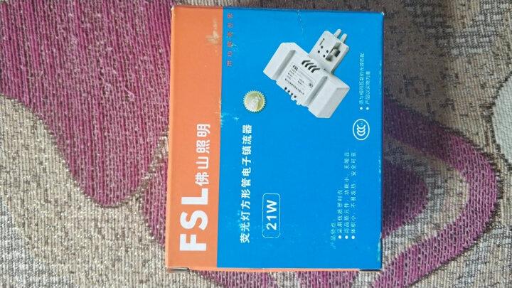 佛山照明(FSL) FSL荧光灯方形2D管电子镇流器21W 晒单图