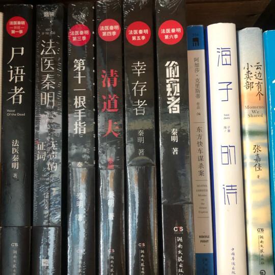 清道夫 法医秦明系列《尸语者》《无声的证词》《第十一根手指》的第四季 悬疑 书籍 晒单图