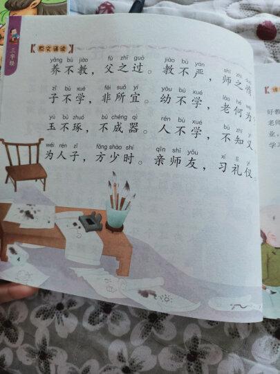幼儿国学启蒙经典 彩绘全注音(套装共8册) 晒单图