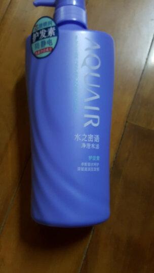 资生堂水之密语(AQUAIR)净澄水活 护发素600ml (护发乳改善毛躁) 晒单图