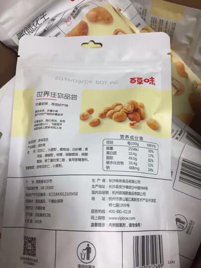 百草味 多味花生米210gx2袋 时尚休闲零食 香辣酥脆 多味花生 晒单图