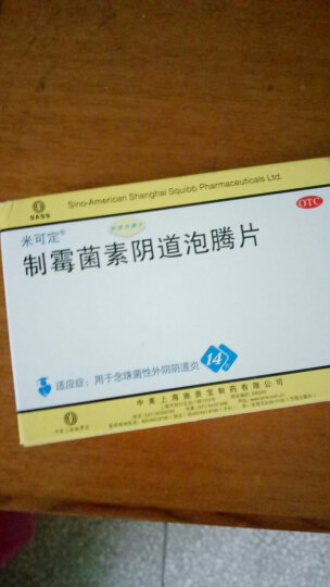 米可定 制霉菌素阴道泡腾片 14粒 阴道炎泡腾片栓剂妇科炎症 晒单图