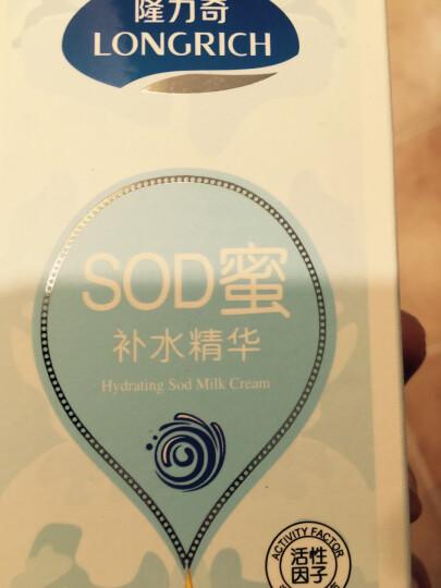 隆力奇补水SOD蜜90ml+15ml 滋润保湿补水 面部护肤 晒单图