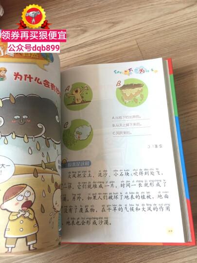 超有趣幼儿成语故事(儿童注音美绘本) 晒单图
