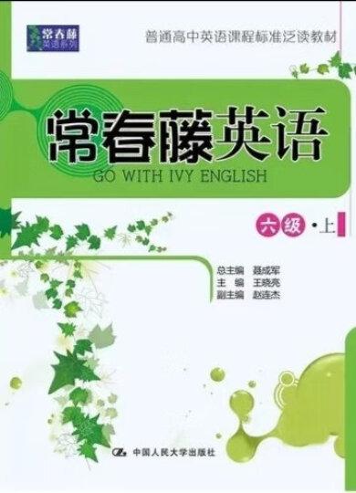 常春藤英语:六级·下/常春藤英语系列·普通高中英语课程标准泛读教材 晒单图