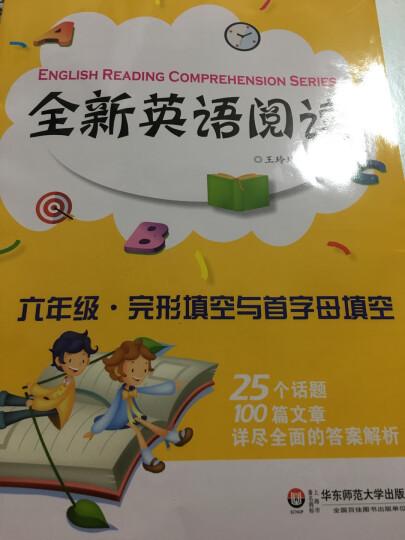 全新英语阅读:六年级·完形填空与首字母填空 晒单图