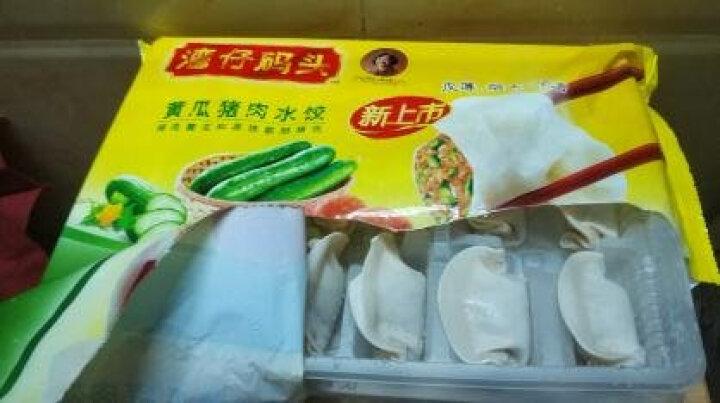 湾仔码头 韭菜猪肉水饺 720g 36只  早餐夜宵 火锅食材 精选面粉 方便菜 晒单图