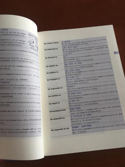 新东方·托业词汇词根+联想记忆法 晒单图