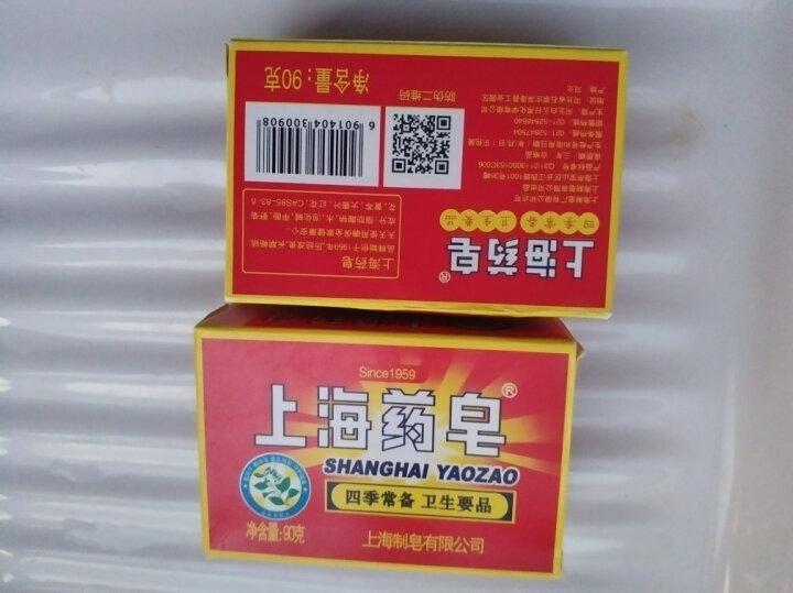 上海药皂 抑菌香皂 洗手沐浴皂90g 晒单图